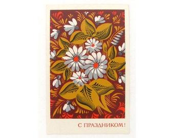 Congratulations Postcard, Soviet Union Vintage Postcard, Unused, Unsigned, Boykov, USSR, 1977, 1970s