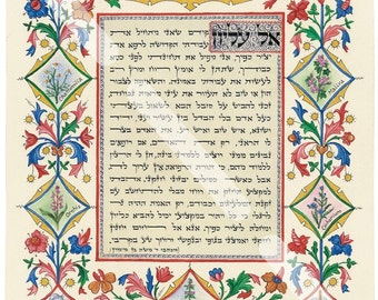 Judaica,Art,Physician's Prayer
