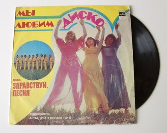 Vintage record from the Soviet Union: we love disco
