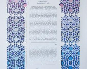 PERSIAN MULTILAYER papercut ketubah / wedding vows