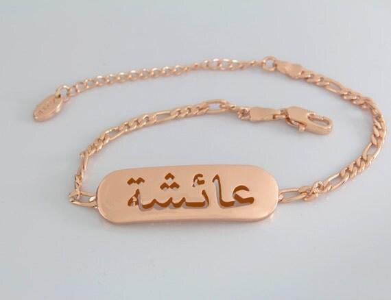 Name Bracelet AISHA AISHAH AYESHA In Arabic 18K Rose
