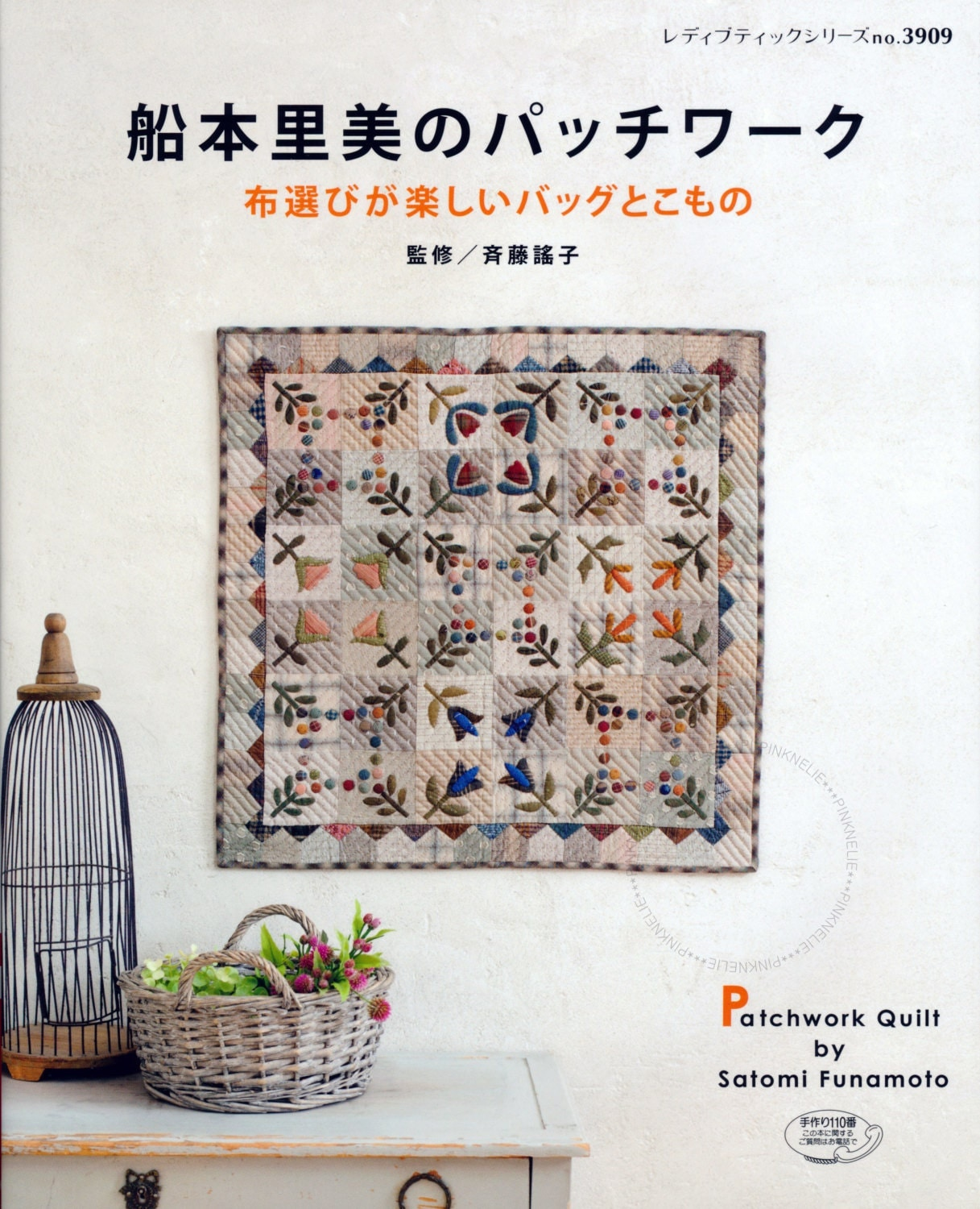 Funamoto satomi patchwork quilt n3909 japanese craft book for Patchwork quilt book