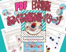 PDF (Pattern in JAPANESE) あみぐるみ / かぎ針編み 編み図 あみぐるみスイーツジュエリー ベリー&クリームケーキリング Berries N' Cream Cake Ring CP-15-3252
