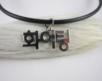 Korea Fighting! Necklace