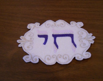Delicate embroidered Chai hebrew iron on patch.  Ready to ship!