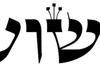 Vinyl decal of the name Yeshua, Jesus, written in Ancient Hebrew text, car window sticker 5x11