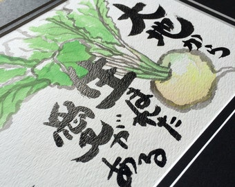 Love From The Land - Japanese Calligraphy Kanji Art