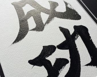 Success - Japanese Calligraphy Kanji Art