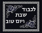Needlepoint Kit or Canvas: Challah Cover Navy Rope