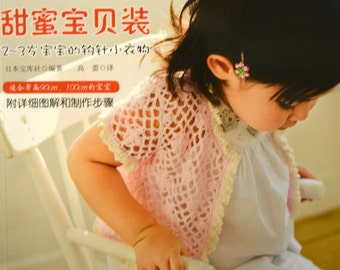 Crochet Wear for 2-3 Years Old Toddlers Japanese Craft Book (In Chinese)
