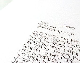 just text ketubah with calligraphy giclee print by stephanie caplan
