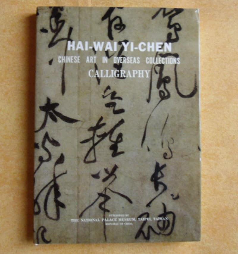 Hai-Wai Yi-Chen National Palace Museum Chinese Pottery Porcelain Art Book 1986