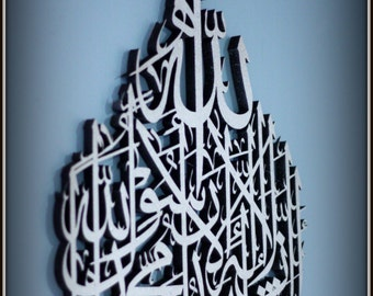 Islamic Art - Contemporary Islamic Decor - Shahada - A beautiful wood carved work with intricate details
