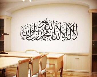 Shahada (Thuluth) Islamic wall decal