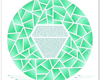 Papercut Ketubah: Ice Ring II