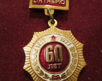 Vintage USSR CCCP Soviet Union 60th Anniversary Collectible Badge Pin