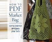 diy PDF Hebrew Crochet Pattern Market Tote pattern - ready for immediate download - by CrochetObjet