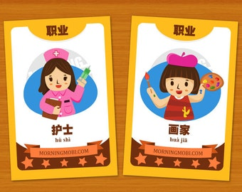 """Printable cute occupation flashcards with CHINESE words 4""""x6"""" - INSTANT DOWNLOAD"""