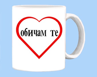 Bulgarian I love you Mug