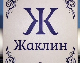 Your Name In Russian Sticker Or Wall Decal Free Shipping