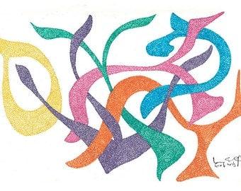 JUDAICA - JEWISH ART  otiot rokdot 2  (dancing letters 2 )