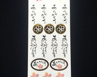 Japanese Stickers - Chiyogami Stickers - Chinese Character Stickers - Kanji Stickers - Traditional Japanese  - Thank You  (S169)