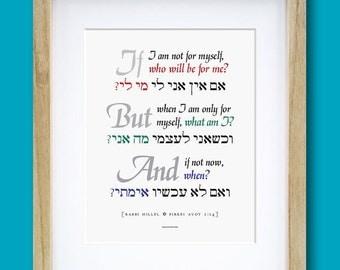 "If I Am Not For Myself, Who Will Be For Me? (I) - 8x10"" Print"