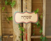 JOY-Happiness-Jewish Home-Wall Décor-Hebrew Art-Wood Sign-Home Décor-Inspirational Décor-Tassel Glass Beads-Judaica Gift-Judaism Art-Healing