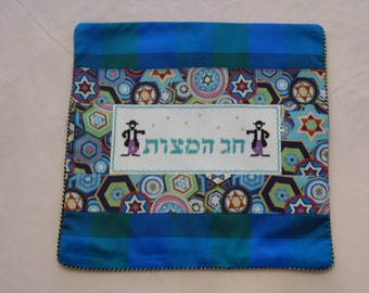 Matzah cover for use on the Jewish Passover holiday