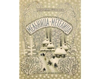 Russian language. The Windmill-Blizzard / Мельница-метелица by Evdokim Rusakov and Elizaveta Vasnetsova, 1973