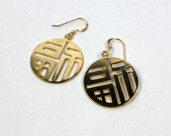 Good Luck Earrings -- Chinese Symbol Earrings -- Good Luck Jewelry -- Gold Disc Earrings
