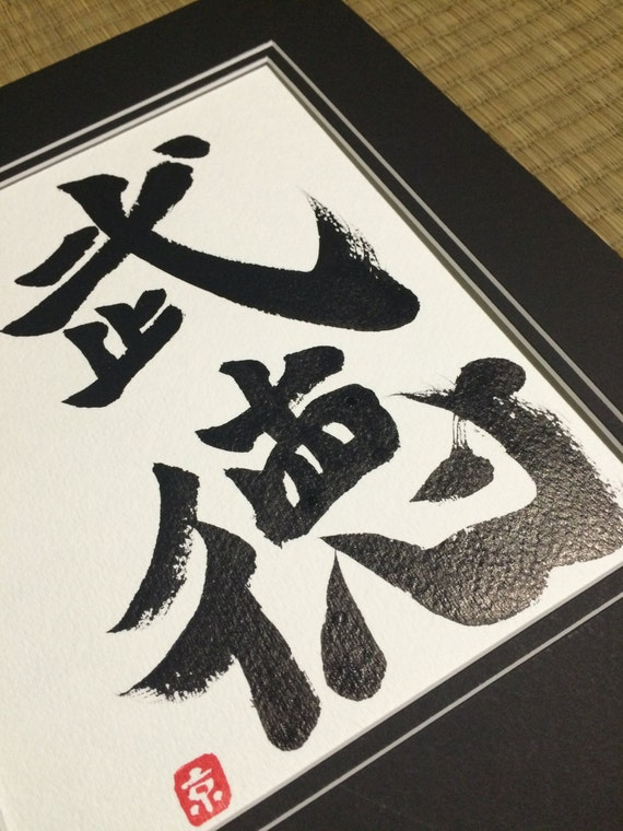 Martial virtue butoku japanese calligraphy kanji art