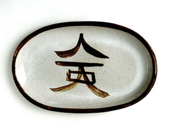 MARTZ 10in Oval Tray Plate Brown Caligraphy on Grey White Stoneware Pottery Asian Character Design 60s Marshall Studios MCM Eames Era USA