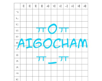Korean Alphabet Writing Practice Worksheet 1