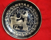 METAXA Decorative Plate 1888-1988 copy plate GREEK Museum  Hand Made 24K Gold