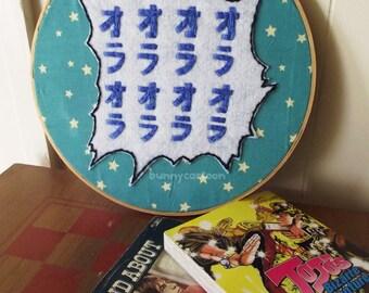 Large Jojo's Bizarre Adventure manga speech bubble embroidery art