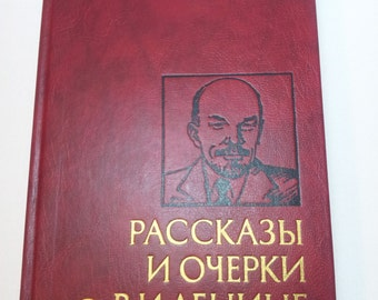 Stories about Lenin. 1989