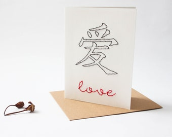 Handmade wedding anniversary love card/ I love you card/ Anniversary card for men/ embroidered card/ blank love card