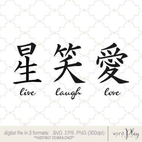 svg live laugh love kanji digital design eps png