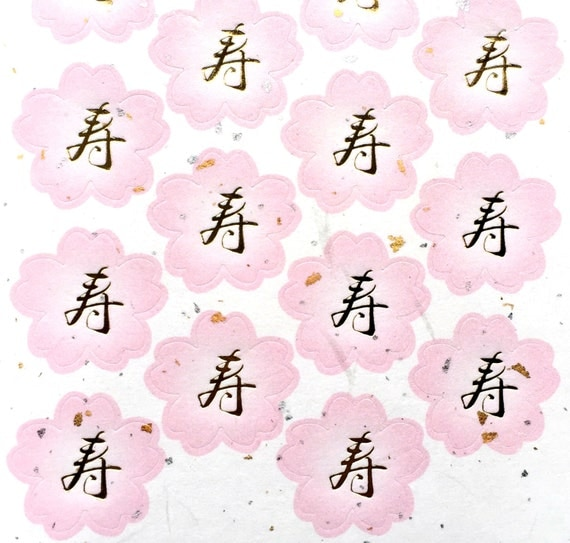 Japanese Stickers - Kanji Stickers - Long Life - Chinese Character Stickers -  Washi Paper Stickers - Chiyogami Stickers - Long Life  (S109)