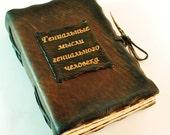 Dark Brown Leather Journal Genius thoughts of Genius Man (on Russian)