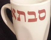 Savtah (Grandmother)  Mug