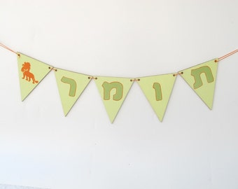 Hebrew letters kids name banner, jewish gift, green and orange wooden banner, kids hebrew name, room decor, boys room decor, burlap banner