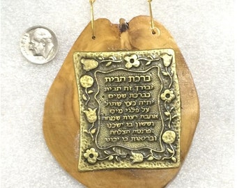 Traditional Jewish Hebrew blessing for Home on Israeli olive wood B12