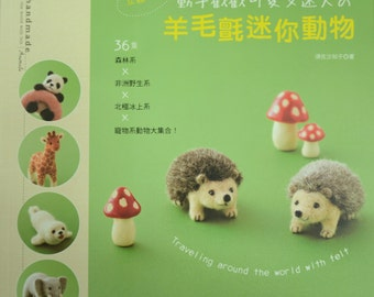 Travelling Around the World with Felt by Sachiko Susa Felting Craft Book (In Chinese)