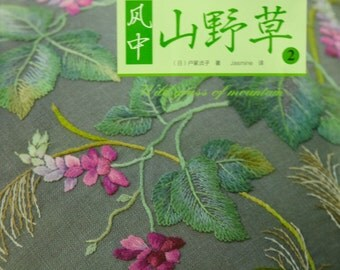 Wild Grass of Mountain II by Sadako Totsuka Japanese Embroidery Craft Book (In Chinese)