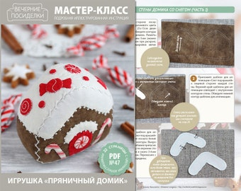 """PDF Sewing Tutorial """"Christmas ornament Gingerbread house"""" (in Russian)"""