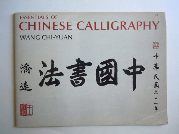 Chinese Calligraphy Book By Wang Chi Yuan A History Of