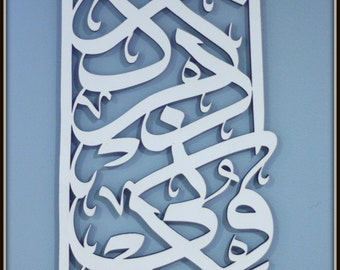 Islamic wood Art - Unique Islamic wall decor - One of a kind wood carved decoration - Custom colors available
