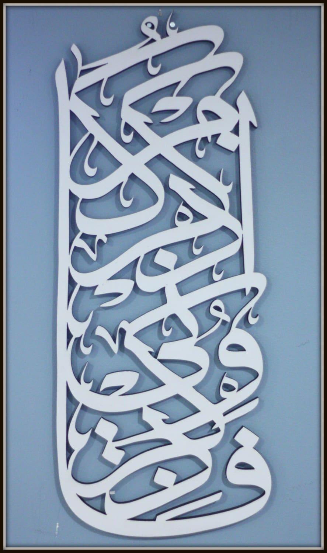 Islamic Wood Art Unique Islamic Wall Decor One Of A Kind